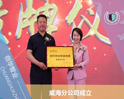 创华智业教育集团威海分公司成立