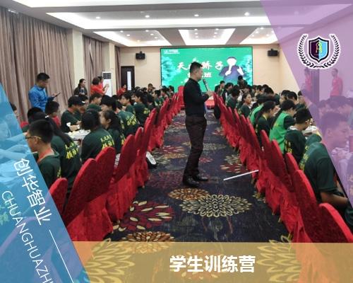 学生领袖训练营
