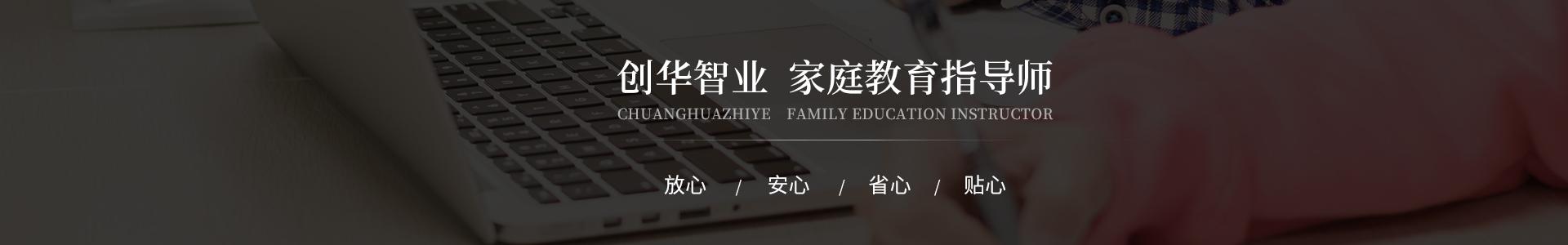 家庭教育指导师